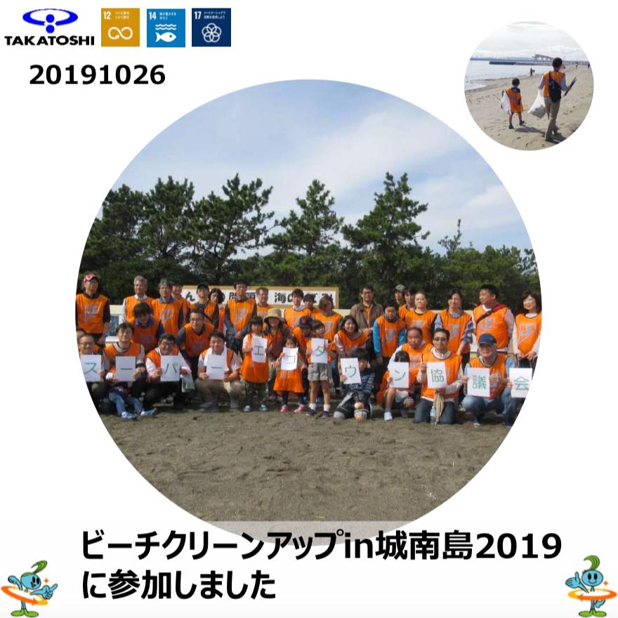 『ビーチクリーンアップ in 城南島2019』に参加しました